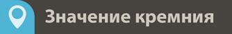 znachenie kremnija